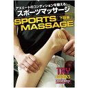 【DVD】アスリートのコンディションを整える スポーツマッサージ 下肢編 トワテック