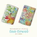 Alyrintotea towel<ティータオル>ガーゼパイル織り!【コンビニ受取対応商品】