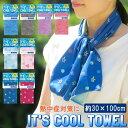 ショッピングひんやりタオル 3枚まで ゆうパケット対応 クールタオル ひんやり 熱中症対策 夏バテ 熱中症 暑さ対策 冷たい 部活 クールタオル ひんやりタオル 水 スカーフ アウトドア キャンプ タオル
