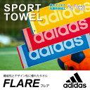 アディダス抗菌防臭加工スポーツタオル(adidas-フレア)