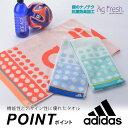 明るいドット アディダス 抗菌防臭加工 スポーツタオル(adidas-ポイント)