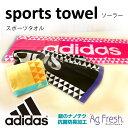 きれい な カラー の 幾何学模様 アディダス ロゴ 入り 抗菌防臭 加工 ブランド スポーツタオル( adidas -ソーラー )