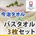 【特別価格】今治 日本製&エコ加工♪クローバーの柄織りが可愛いパステルカラーのバスタオル3枚セット(今治タオル バスタオル セット エコクローバー)