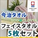 【特別価格】今治 日本製&エコ加工♪クローバーの柄織りが可愛いパステルカラーのフェイスタオル5枚セット(今治タオル フェイスタオル エコクローバー)