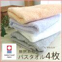 今治タオル 日本製♪ やわらか バスタオル 4枚セット(無撚糸カラー)