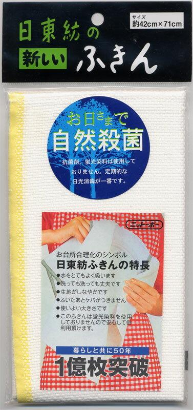 日東紡の新しい ふきん 黄 ★料理の鉄○★でも使...の商品画像