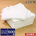 120匁業務用白タオル平地付(P001) 600枚セット 送...