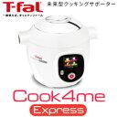 【楽天スーパーSALE】【Cook4me Express】電気圧力鍋 ティファール クックフォーミー