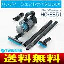 【送料無料】【HCEB51GY】ツインバード(TWINBIR...