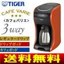 【送料無料】コーヒーメーカー カフェバリエ(CAFE VARIE) 真空ステンレスサーバー【RCP】タイガー魔法瓶(TIGER) ACT-B040-DV
