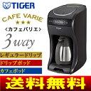 【送料無料】コーヒーメーカー カフェバリエ(CAFE VARIE) 真空ステンレスサーバー【RCP】【0824楽天カード分割】タイガー魔法瓶(TIGER) ACT-B040-TS