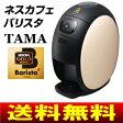 【送料無料】【SPM9633R】ネスカフェ 新型バリスタ TAMA 本体 コーヒーメーカー【RCP】ホワイト色 SPM9633-W