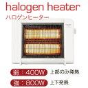 【送料無料】ハロゲンヒーター 電気暖房 800W・400Wの...