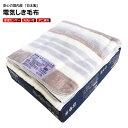 【送料無料】電気毛布 洗える 電気敷毛布 電気敷き毛布 電気...