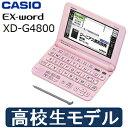 【送料無料】【高校生モデル】【XD-G4800(PK)】カシ...