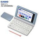 【送料無料】【高校生向けモデル】【XD-SR4800(BU)】カシオ 電子辞書 エクスワード XDSR4800BU【RCP】CASIO EX-word ブルー XD-SR4800BU