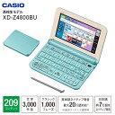 【送料無料】【高校生向けモデル】【XD-Z4800(BU)】カシオ 電子辞書 エクスワード XDZ4800BU【RCP】CASIO EX-word ブルー XD-Z4800BU