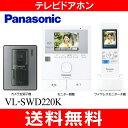 【送料無料】VL-SWD220K テレビドアホン パナソニック インターホン ワイヤレスモニター子機付 玄関 チャイム 自動録画【RCP】Panasonic VL-SWD220K