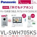 【送料無料】【VL-SWH705KS】パナソニック テレビドアホン・インターホン 外でもドアホン ワイヤレス子機付き スマホで来客対応【RCP】Panasonic VL-SWH705KS
