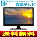 基本機能を備えたLED液晶テレビ(ハイビジョン対応)