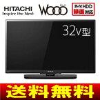 【MVP受賞店】【送料無料】日立(HITACHI) 32型液晶テレビ(32インチ) 外付HDD録画対応【RCP】Wooo 日立液晶(32型)