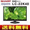 【送料無料】SHARP(シャープ) 22型液晶テレビ・22インチ AQUOS・アクオス 録画機能付き USB外付けハードディスク対応【RCP】 LC-22K40-B