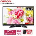 【送料無料】【RN-24DG10】オリオン 24型 液晶テレビ 24インチ USB-HDD録画対応 地デジWチューナー搭載 裏録対応【RCP】ORION RN-24DG10