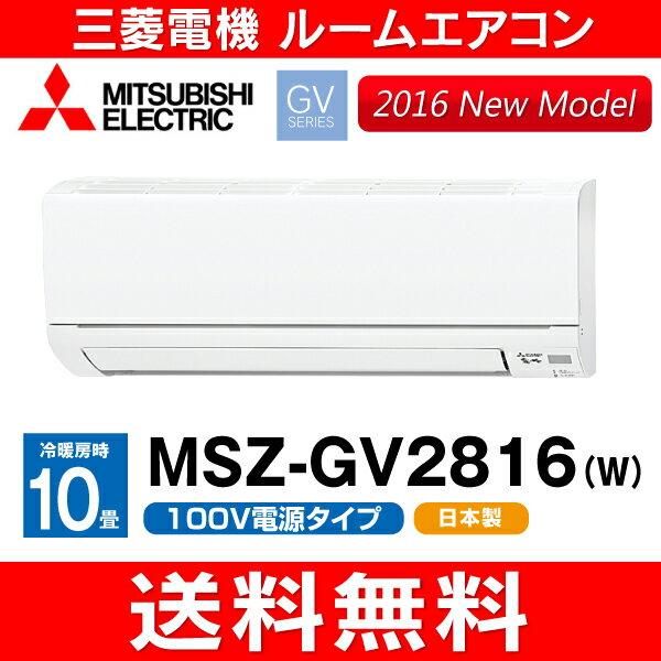 【送料無料】【MSZGV2816W】三菱 ルームエアコン 霧ヶ峰 10畳用【RCP】 MSZ-GV2816-W