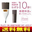 【送料無料】オムロン(OMRON) 婦人体温計(基礎体温計) 約10秒予測検温(口中専用)【RCP】iPhone・Android対応 MC-652LC-BW(ブラウン)