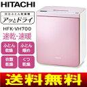 【クレジットカード決済OK】 HFK-VH700-P / HFKVH700P マットを使わずスピード乾燥。日立の新型ふとん乾燥機
