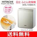【送料無料】(HFKVH880)日立(HITACHI) 布団乾燥機 アッとドライ マット・ホース不