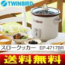【送料無料】【EP4717BR】ツインバード(TWINBIRD) スロークッカー(電気鍋・電気調理器) 安心・安全【RCP】 EP-4717BR