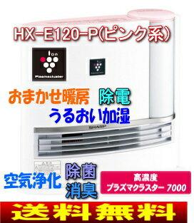【送料無料】HX-E120(P) 加湿セラミックファンヒーター[プラズマクラスター7000/空中除菌/花粉対策/抗アレル物質/ウイルス抑制/脱臭/暖房]【RCP】SHARP HX-E120-P