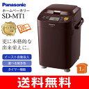 【送料無料】【SDMT1T】パナソニック(Panasonic) ホームベーカリー 1斤タイプ 39種