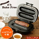 【送料無料】焼き芋メーカー SOLUNA Bake Free ベイクフリー ホットサンドメーカー パーティグッズ【RCP】ドウシシャ WFS-100(BK)