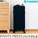 【送料無料】ツインバード パンツプレス ズボンプレッサー ス...