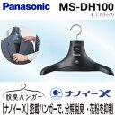 【送料無料】【MS-DH100(K)】パナソニック 脱臭ハンガー 消臭ハンガー ナノイーX スーツ・コートなどのニオイ対策に【RCP】Panasonic MS-DH100-K