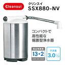 【送料無料】クリンスイ 浄水器 据置型 三菱レイヨン SuperSTX スーパーSTX【RCP】家