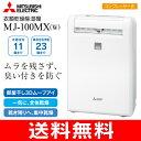 【送料無料】MJ-100MX(W) 三菱電機 衣類乾燥除湿機 衣類乾燥機 除湿機 日本製「サラリ」コンプレッサー式 9.0リットル MITSUBISHI MJ-100MX-W