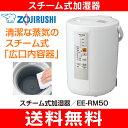 【送料無料】EE-RM50(WA)象印 スチーム式加湿器 「うるおいプラス」水タンク一体型 13(8)畳用【RCP】 EE-RM50-WA
