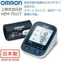 【送料無料】【日本製】【HEM7511T】オムロン 上腕式血圧計・デジタル自動血圧計 スマートフォンアプリで連携可能【RCP】OMRON 上腕血圧計 HEM-7511T