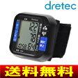 【送料無料】ドリテック(DRETEC) デジタル自動血圧計 手首式 コンパクト・簡単操作【RCP】【0824楽天カード分割】 BM-100BK