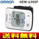 【送料無料】OMRON(オムロン) 手首式血圧計(デジタル自動血圧計) 軽量・薄型 ウェルネスリンク対応【RCP】 HEM-6300F