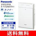 F-VXM55(W)【送料無料】パナソニック(PANASONIC) ナノイー搭載(除菌・消臭) 加湿空気清浄