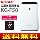 【送料無料】【KC-F50(W)】SHARP シャープ 加湿空気清浄機 プラズマクラスター 花粉対策・除菌・脱臭 薄型・スリム【RCP】【0824楽天カード分割】 KC-F50-W