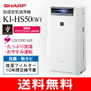 KI-HS50(W)【送料無料】SHARP スピード循環気流...