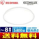 【送料無料】【CL8D-4.0D】LEDシーリングライト 6畳〜8畳用 調光機能付 LED照明器具【RCP】アイリスオーヤマ エコハイルクス(ECOHiLUX) CL8D-4.0D