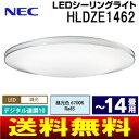 【送料無料】(HLDZE1462)NEC LEDシーリングライト(日本製) 12畳〜14畳用 昼光色 住宅照明器具(LED照明・調光10段階デジタル連調・リモコン付)【RCP】LIFELED'S HLDZE1462