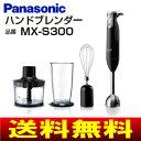 【送料無料】【MX-S300(K)】パナソニック(Panasonic) ハンドブレンダー(ブレンダー・チョッパー・泡立て器)【RCP】 MX-S300-K
