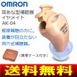 【送料無料】【補聴器】オムロン(OMRON) 耳あな型補聴器 敬老の日のプレゼントに【RCP】【0824楽天カード分割】イヤメイト AK-04
